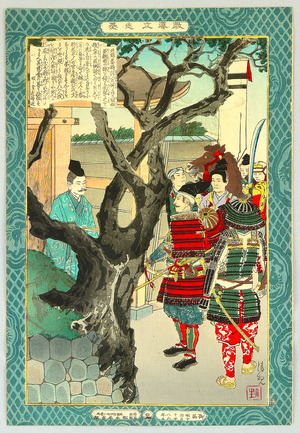 小林清親: Hojo Yasutoki - Kyodo Risshi - Artelino