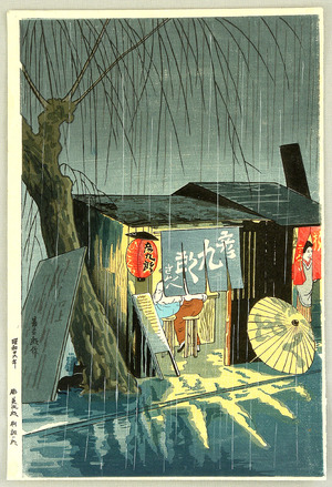 Tokuriki Tomikichiro: Supper Vender at Night - Artelino
