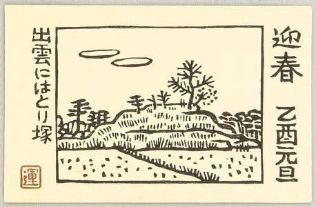 Hiratsuka Unichi: Izumo - New Year's Greeting Card - Artelino