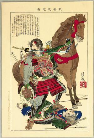 小林清親: Samurai and Horse- Kyodo Risshi no Motoi - Artelino
