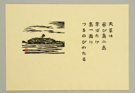 Hiratsuka Unichi: Amakusa Islands - From Memory of a Trip - Artelino