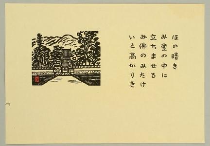 Hiratsuka Unichi: Temple - From Memory of a Trip - Artelino