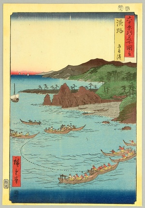 歌川広重: Awaji Province - Famous Places in Sixty Odd Provinces - Artelino