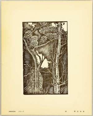 稲垣知雄: Trees - Hanga Vol.11 - Artelino