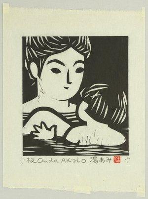 Onda Akio: Mother and Child in Bath - Artelino