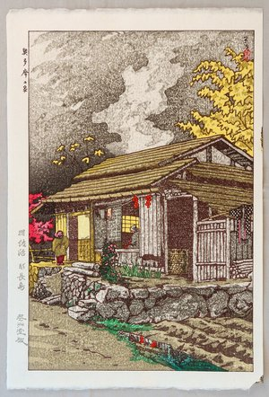 笠松紫浪: House at Okutama - Artelino