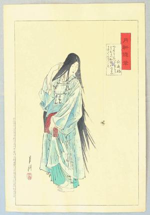 Ogata Gekko: Princess Soto'ori and Spider - Gekko's Essay - Artelino