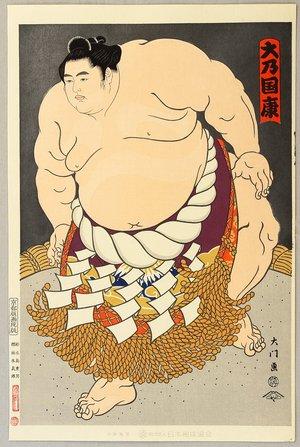 Kinoshita Daimon: Grand Champion Onokuni - Sumo - Artelino