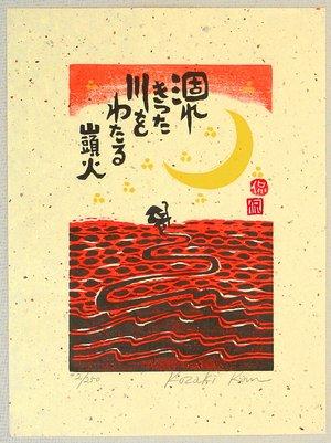 Kozaki Kan: Crossing Over Dried River - Artelino