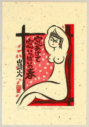 Kozaki Kan: I Opened the Window... - Artelino