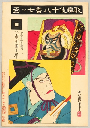 Torii Kiyotada I: Seven Masks - Kabuki Juhachi Ban - Artelino