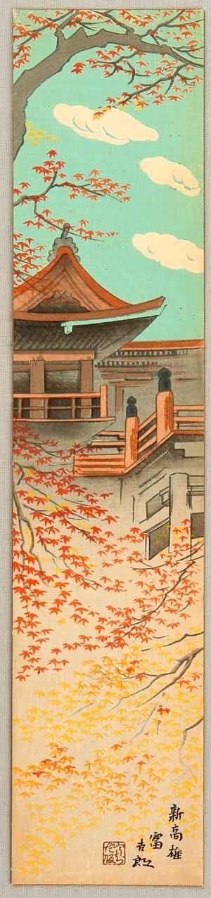 Tokuriki Tomikichiro: Shin Takao - Artelino
