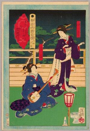 Ochiai Yoshiiku: Ryuko Ryogoku Jiman - Daichi Kawacho - Artelino