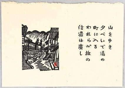 Hiratsuka Unichi: Town in Shinano - From Memory of a Trip - Artelino