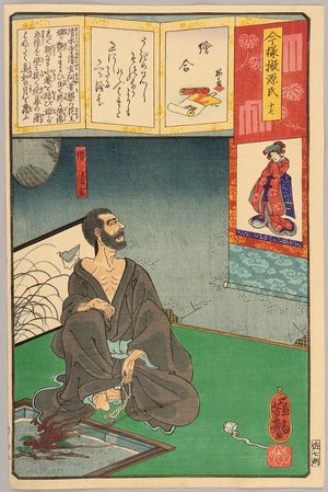 Ochiai Yoshiiku: Priest and Princess - Imayo Nazorae Genji - Artelino