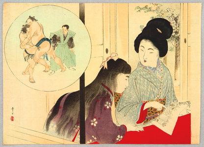 Mizuno Toshikata: Sumo Match Result - Artelino