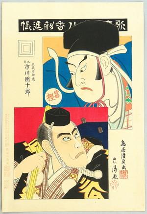 鳥居清忠: Kanjincho - Kabuki 18 Famous Plays - Artelino