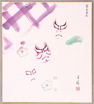Gekko Ohashi: Kabuki Make Up Design - Artelino
