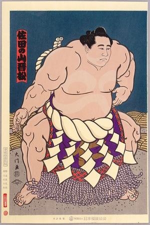 Kinoshita Daimon: Champion Sumo Wrestler, Sadanoyama - Artelino