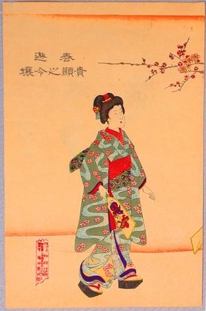 Toyohara Chikanobu: Playing Battledore and Hand Balls - Artelino