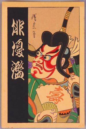 鳥居清忠: Yakusha Kagami - A Great Mirror of the Actors - Artelino