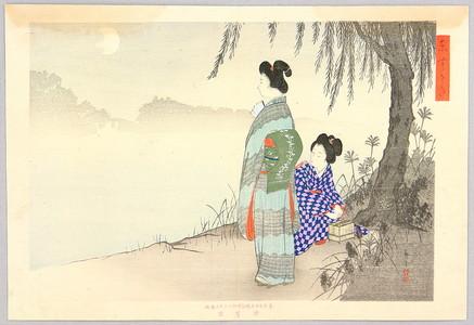 Unknown: The Full Moon - Azuma Sugata - Artelino