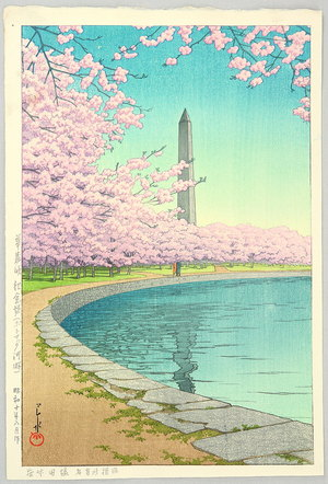 川瀬巴水: The Washington Monument - Artelino