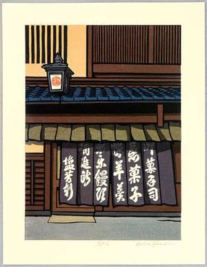 Nishijima Katsuyuki: Winter - Artelino