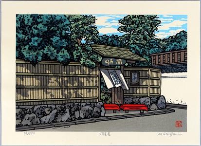 Nishijima Katsuyuki: Kawamichiya - Artelino