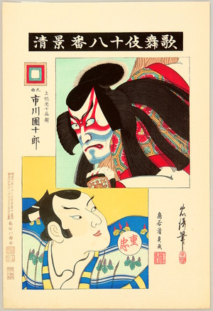 Torii Kiyotada I: Kagekiyo - Kabuki Juhachi Ban - Artelino