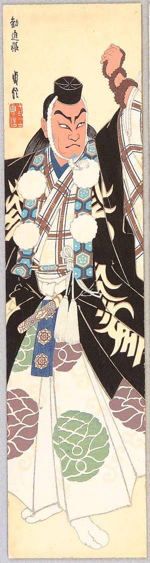 Hasegawa Sadanobu III: Two Traditional Dances - Artelino