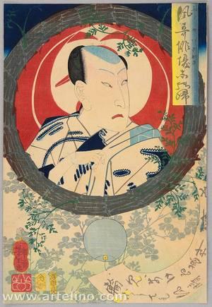 Tsukioka Yoshitoshi: Actor and Wind Bell - Artelino