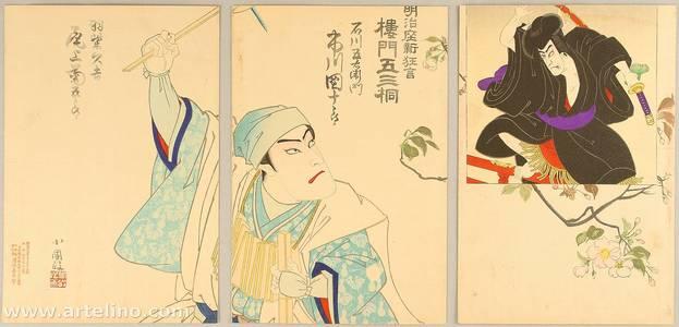 Utagawa Kokunimasa: Pilgrim and Robber - Kabuki - Artelino