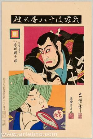 鳥居清忠: Fuwa - Eighteen Kabuki Plays - Artelino