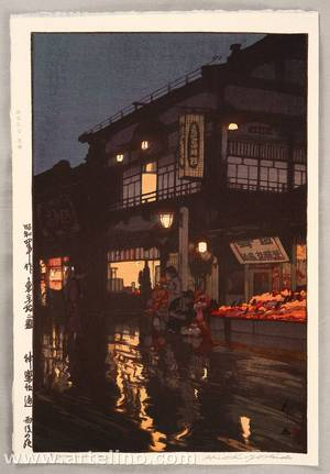 吉田博: Kagurazaka Street after Rain - Artelino