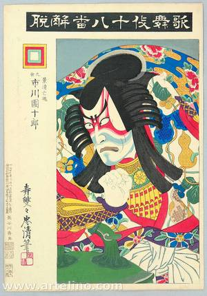 鳥居清忠: Kabuki Juhachi Ban : Gedatsu - Artelino
