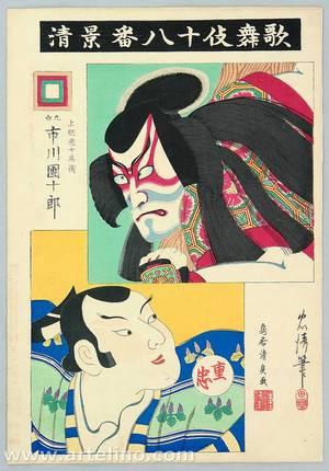 鳥居清忠: Kabuki Juhachi Ban : Akushichibei - Artelino