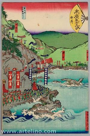 Utagawa Sadahide: Suehiro 53 Stations of Tokaido - Yui - Artelino