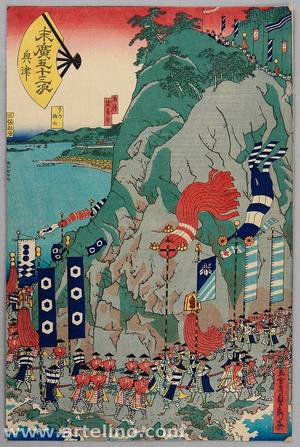 Utagawa Sadahide: Suehiro 53 Stations of Tokaido - Okitsu - Artelino