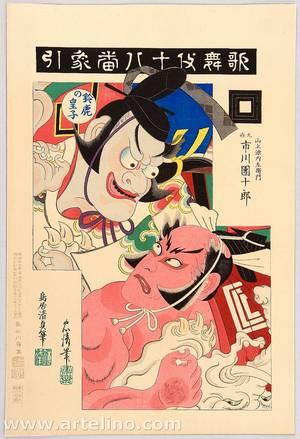 鳥居清忠: Elephant Tug - Kabuki Juhachi Ban - Artelino