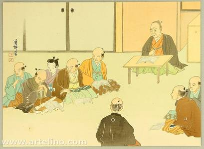 向陽: Lecture - Gishi Taikan - Artelino