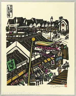 Asai Kiyoshi: Fish Market - Artelino