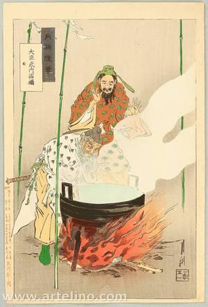 Ogata Gekko: Gekko's Essay - Boiling Water Challenge - Artelino