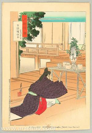 Ogata Gekko: Gekko's Essay - Shrine Altar - Artelino