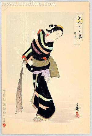 Migita Toshihide: Twelve Images of Beauty - Year End Cleaning - Artelino
