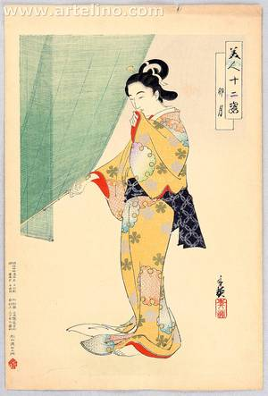 Migita Toshihide: Twelve Images of Beauty - Green Shades - Artelino
