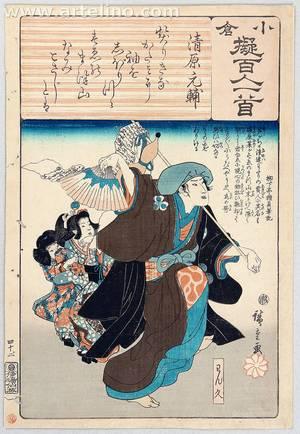 Utagawa Hiroshige: One Hundred Poems - Kiyowara no Motosuke - Artelino