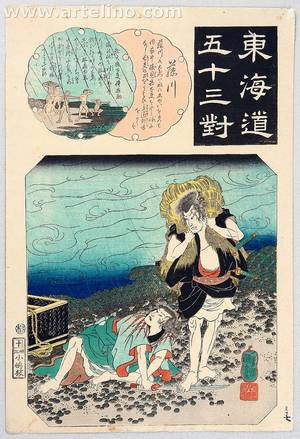 Utagawa Kuniyoshi: The Fifty-three Parallels of the Tokaido - Fujikawa - Artelino