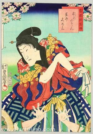Utagawa Kunisada: Samurai and Shawl with bells - Artelino