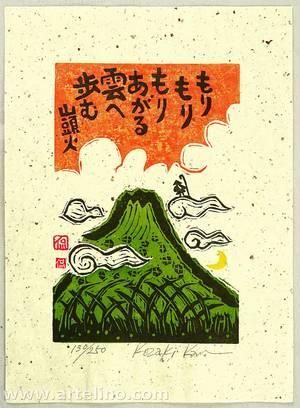 Kozaki Kan: Toward the Cloud - Artelino